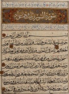 14th-century-folio-quran-mushaf