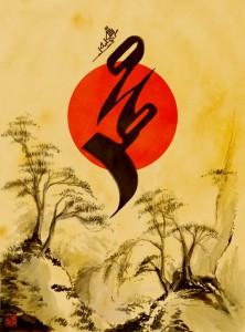 prophet-muhammad8217s-name-calligraphy