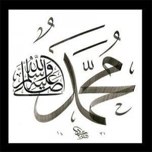 prophet-muhammads-name-calligraphy