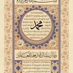 muhammad-four-khalifahs