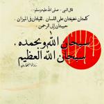 subhanallah-wa-bihamdihi1